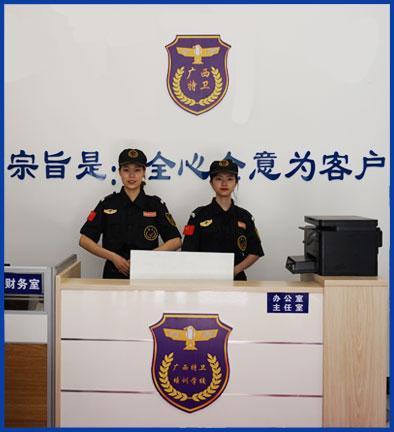 广西安保服务